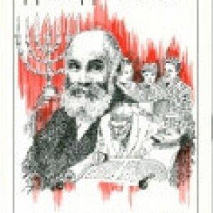 Давид Барон, Князь в Израиле