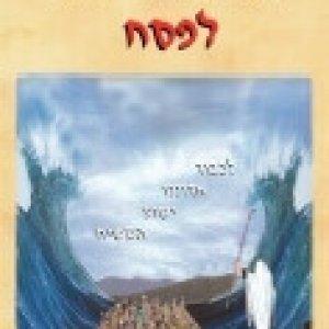 Мессианская Пасхальная Агада