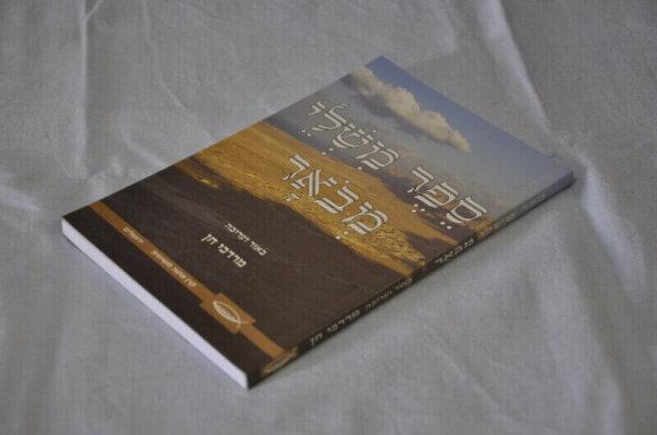ספר משלי מבואר