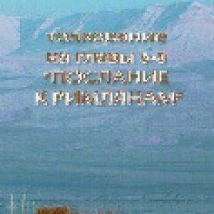 "Толкование на ""Послание к Римлянам"""