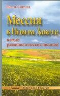 Мессия в Новом завете (в свете раввинистических писаний)