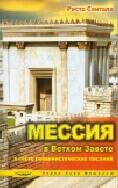 Мессия в Ветхом завете (в свете раввинистических писаний)