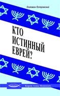 Кто истинный еврей?