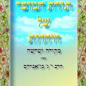 תורת המוסר של היהדות