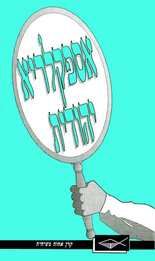 אספקלריא יהודית