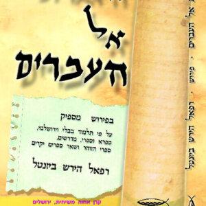 האגרת אל העברים