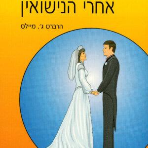 הבנה מינית אחרי הנישואים