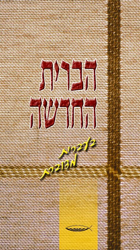 הברית החדשה בעברית מדוברת