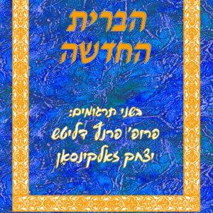 הברית החדשה בשני תרגומים