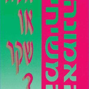 האמונה המשיחית, אמת או שקר?