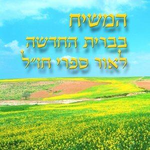 """המשיח בברית החדשה לאור ספרי חז""""ל"""