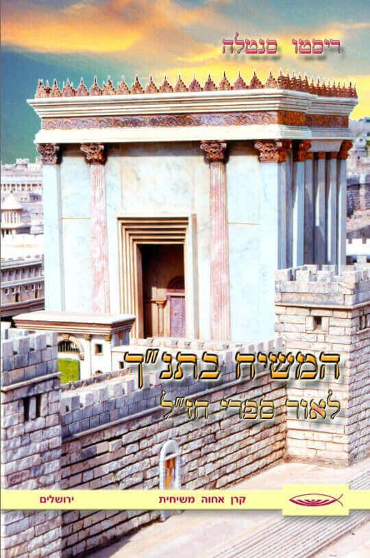"""המשיח בתנ""""ך לאור ספרי חז""""ל"""
