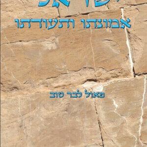 ישראל אמונתו ותעודתו