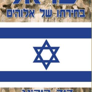 ישראל בחירתו של אלוהים