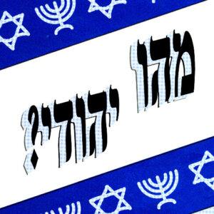 מהו יהודי?
