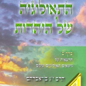 מהות התיאולוגיה של היהדות - כרך ב
