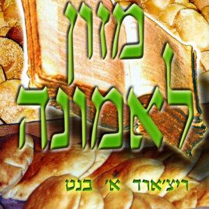 מזון לאמונה