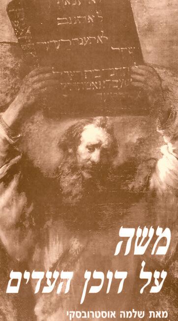 משה על דוכן העדים