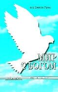 Мир с Богом