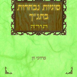 """סוגיות נבחרות בתנ""""ך - תורה"""