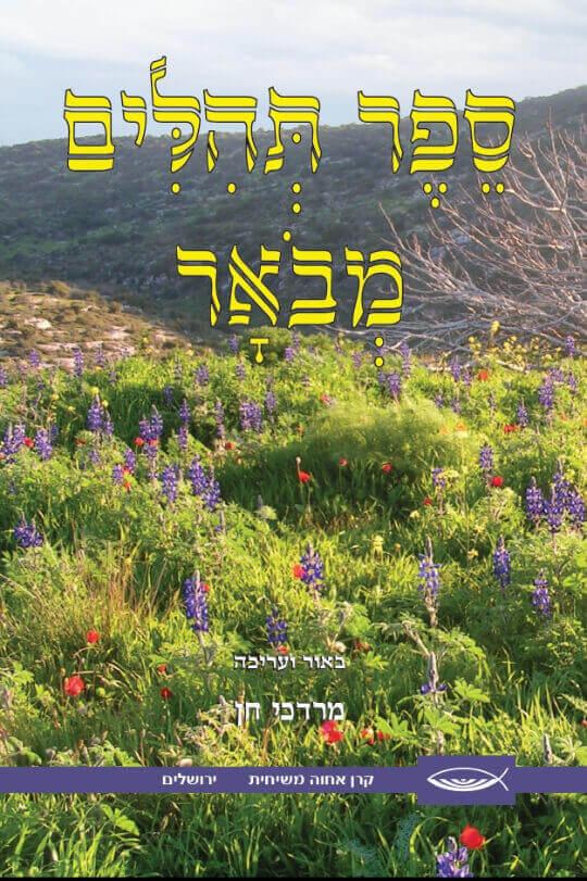 ספר תהילים מבואר