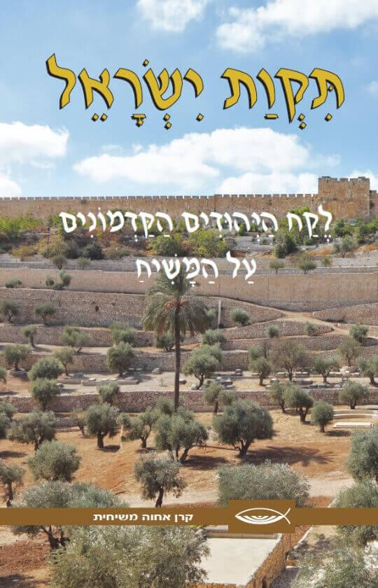תקוות ישראל