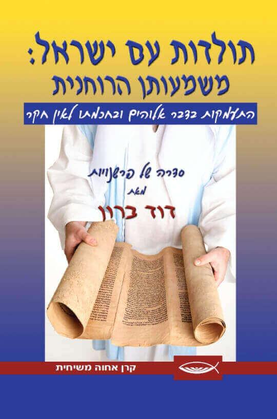 תולדות עם ישראל: משמעותן הרוחנית