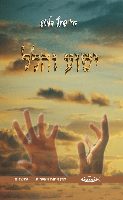 ישוע והלל